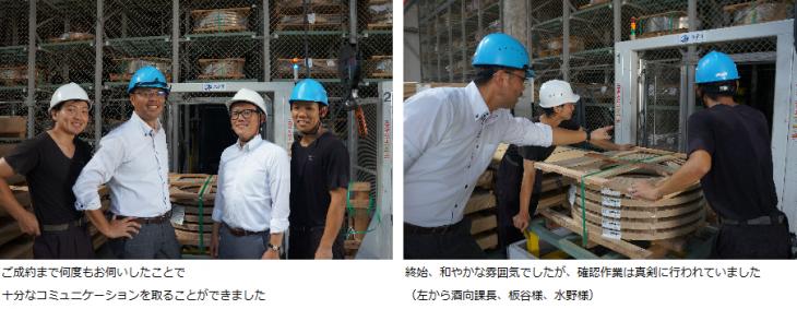 市原金属産業株式会社の社員様方4名 確認作業中の様子。左から酒向課長、板谷様、水野様