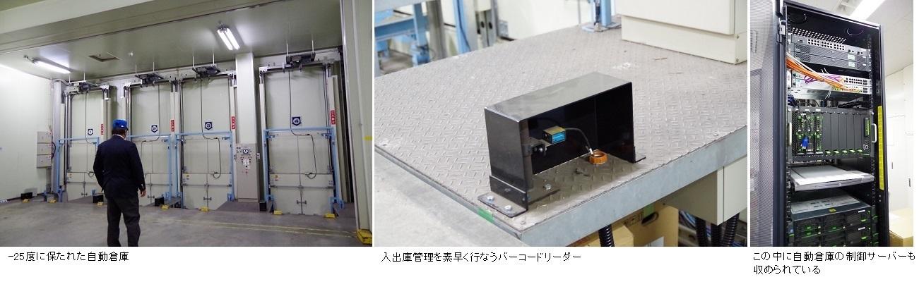 -25度に保たれた自動倉庫の中 入出庫管理を素早く行うバーコードリーダー 自動倉庫の制御サーバーが組まれているサーバーラック