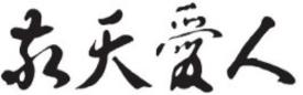 京セラグループが社是としている『敬天愛人』